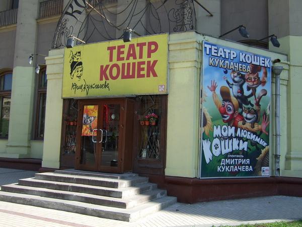 Театр кошек Куклачева, г.Москва